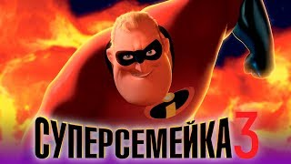 Суперсемейка 3 Обзор  Трейлер 3 на русском