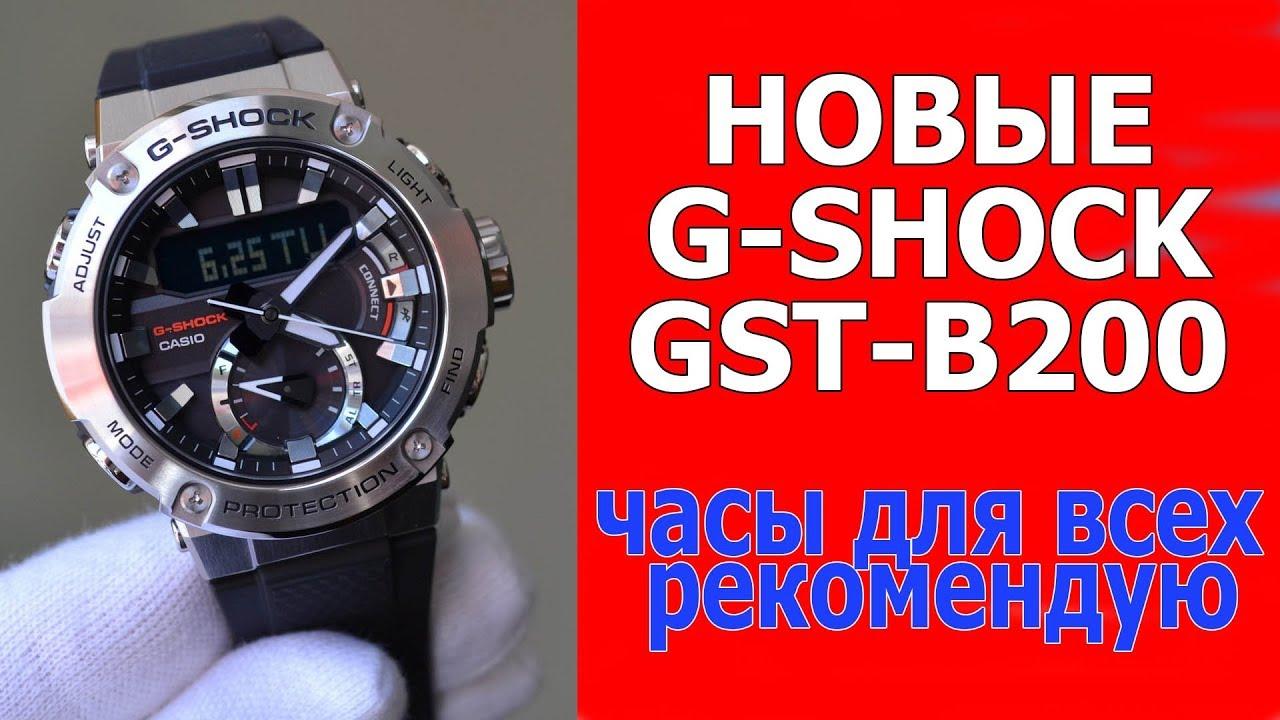 Obzor Casio G Steel Gst B200 1a Model 2019 Goda Youtube