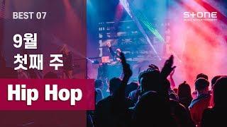 [KEYNOTE Playlist] 9월 첫째 주 힙합