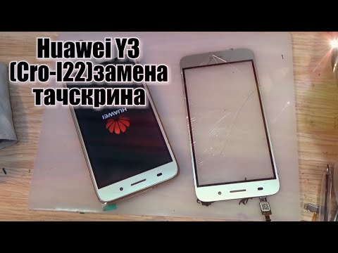 Huawei Y3 (CRO-L22) 2017 года,замена тачскрина,сенсорного стекла!!!