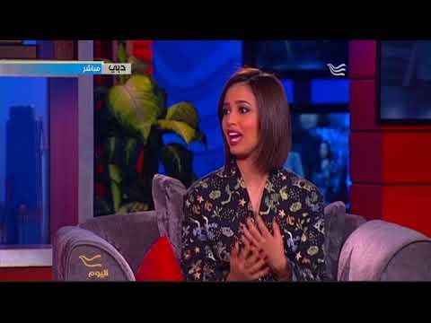 لقاء رنا سماحة مع برنامج اليوم - قناة الحرة