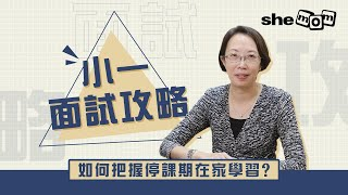 Publication Date: 2020-03-11 | Video Title: 九龍真光中學(小學部)彭潔嫻校長分享:小一面試攻略 如何把握