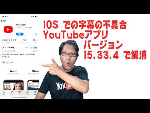 【YouTube簡単使いこなし553】iOSでの字幕の不具合はYouTubeアプリバージョン15.33.4で解消