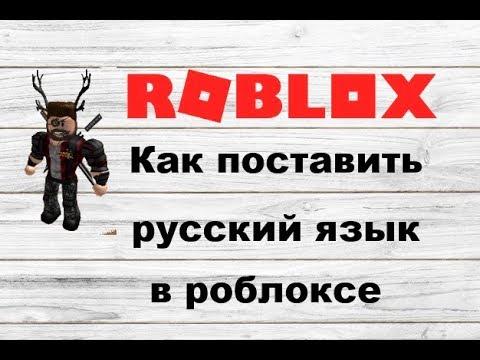 ROBLOX как поставить русский язык в роблоксе видео урок