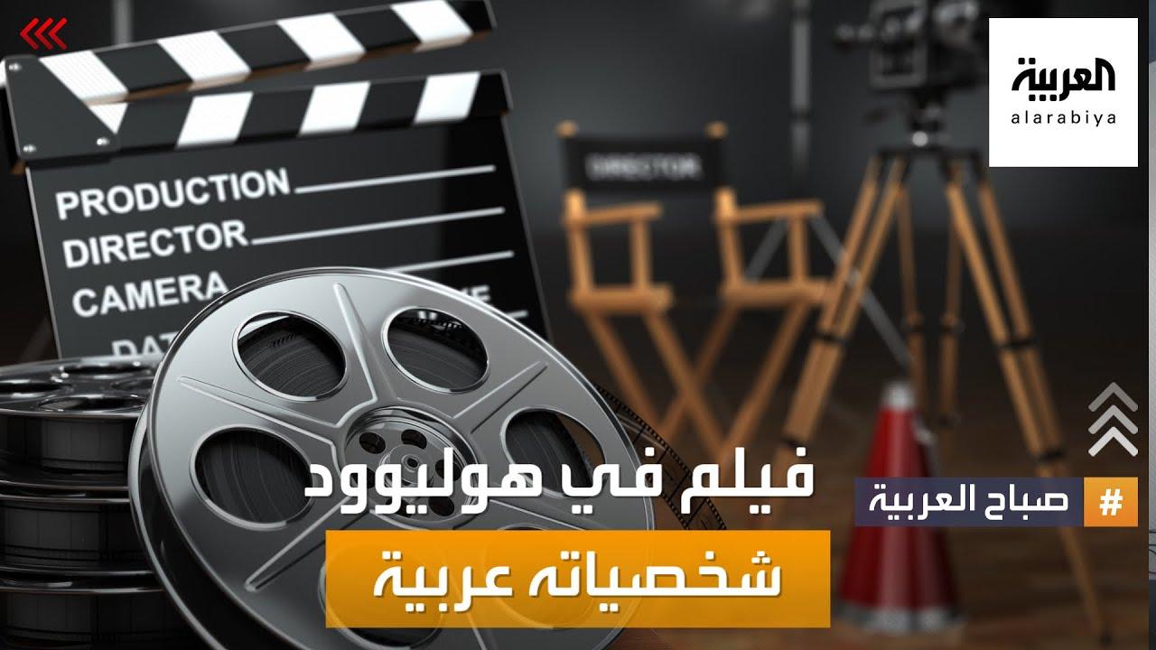 صباح العربية   هوليوود تستعد لانتاج فيلم سينمائي ضخم شخصياته عربية  - نشر قبل 13 ساعة