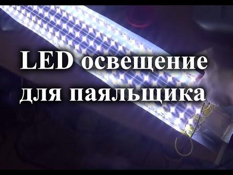 Светодиодное освещение рабочей зоны радиолюбителя
