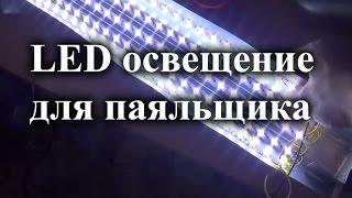 Светодиодное освещение рабочей зоны радиолюбителя(Пришло время сделать освещения рабочего места, которое будет выполнять сразу две функции. 1 - освещать рабоч..., 2016-01-07T12:38:57.000Z)