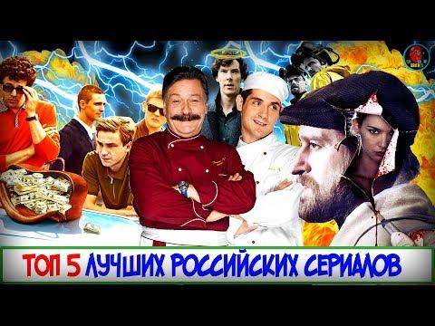 ТОП 5 ЛУЧШИХ РОССИЙСКИХ СЕРИАЛОВ
