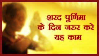 Sharad Purnima 2021 | शरद पूर्णिमा पर बन रहा है यह शुभ संयोग, जानें महत्व और पूजा विधि |ShankhDhwani