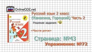 страница 43 Упражнение 72 «Части речи» - Русский язык 2 класс (Канакина, Горецкий) Часть 2