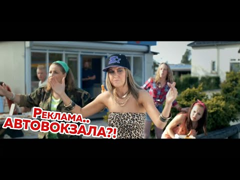 Реклама курского автовокзала (пародия)