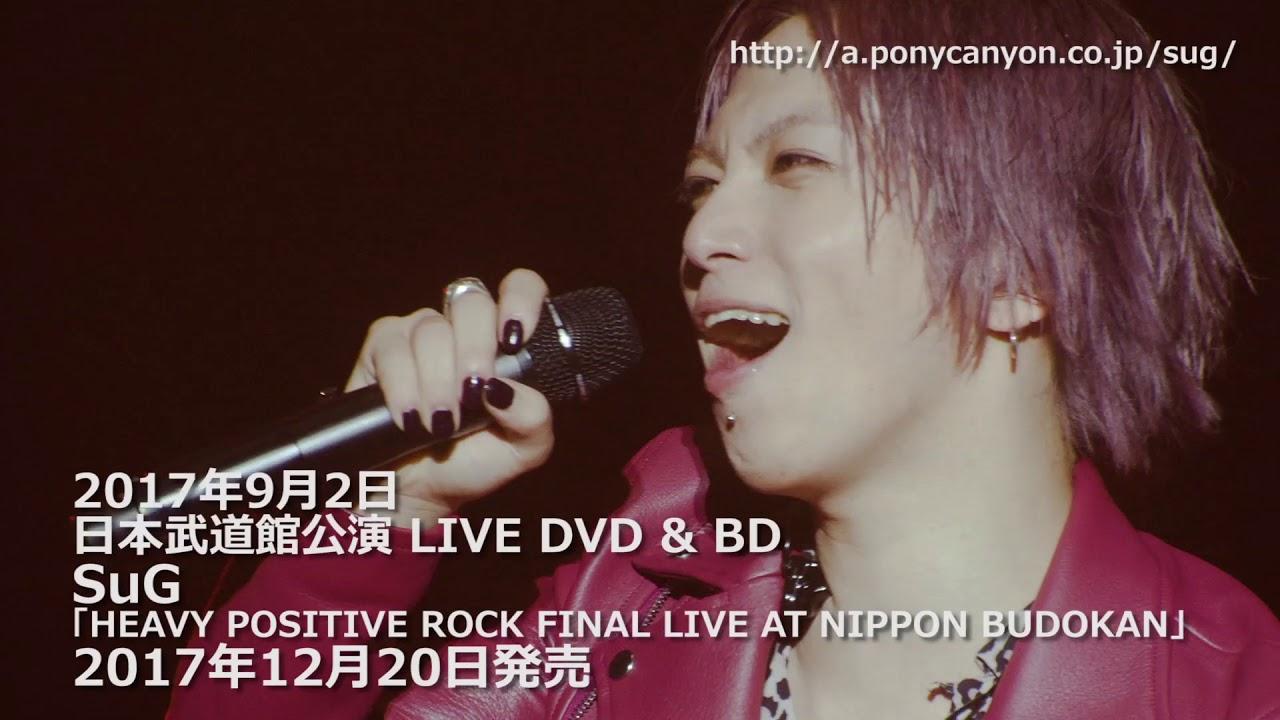 SuG「HEAVY POSITIVE ROCK FINAL LIVE AT NIPPON BUDOKAN」Trailer/第1弾ダイジェストPV