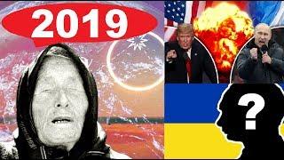 Предсказание Ванги на 2019 год для России, Украины и мира.
