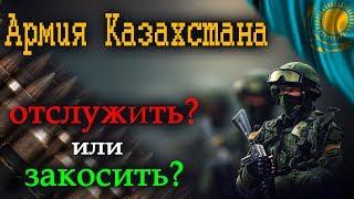 ТОП 10 ПРИЧИН ОТСЛУЖИТЬ В АРМИИ / ВСЯ ПРАВДА О СЛУЖБЕ В КАЗАХСТАНСКОЙ АРМИИ