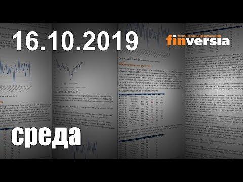 Новости экономики Финансовый прогноз (прогноз на сегодня) 16.10.2019