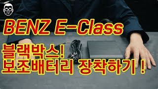 BENZ E-Class 블랙박스 보조배터리 셀프장착하기…