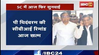 P. Chidambaram की Remand आज खत्म | Supreme Court में आज फिर होगी सुनवाई