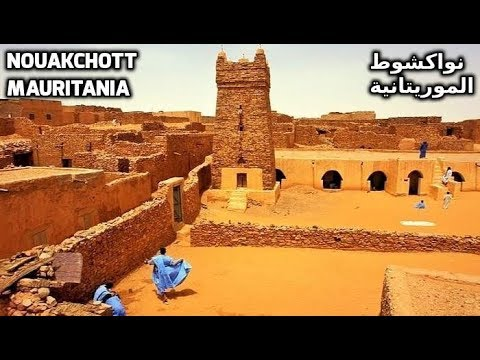 Trip to Nouakchott Mauritania Travel Video Guide Documentary نواكشوط موريتانيا