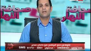صحافة النهار |  أشرف ممدوح:  معسكر ناجح جداً للنادي الأهلي