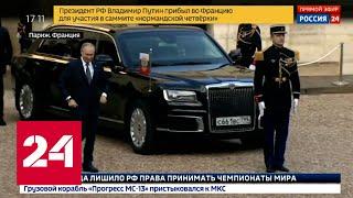 Путин прибыл в Елисейский дворец последним - Россия 24