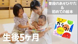 【生後5ヶ月】赤ちゃんがよろこぶ普段あそびと初めての絵本