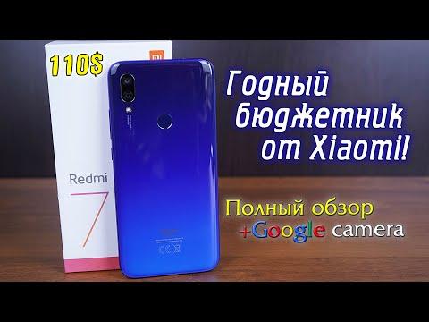 Redmi 7 полный обзор годного бюджетника от Xiaomi! Но не без недостатков.... [4К Review]