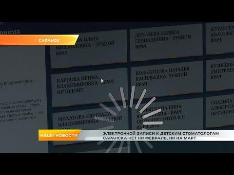 Электронной записи к детским стоматологам Саранска нет ни на февраль, ни на март
