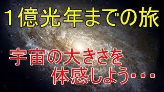 1億光年までの旅 宇宙は想像を絶する大きさです