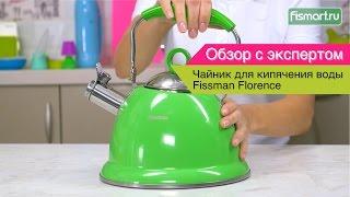 Чайник для кипячения воды Fissman Florence видеообзор (5930) | Fismart.ru
