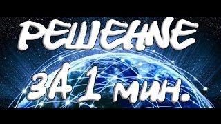 видео Что делать, если вирусы блокируют интернет