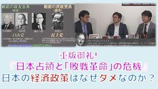 おかげさまで、重版御礼!『日本占領と「敗戦革命」の危機 』(PHP新書) ...