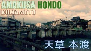 【4K Town Walking Japan #87】Hondo Amakusa KUMAMOTO  城镇漫步 本渡 天草 熊本