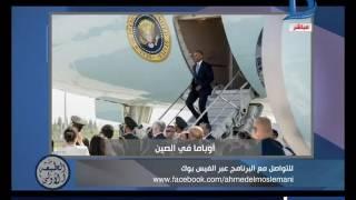 بالفيديو| المسلماني: إهانة أوباما في مطار الصين ما بين التعمد والزحام