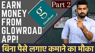 Earn Rs 500 Daily? | How to earn money from Glowroad App | Without Investment | Part 2