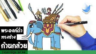 พระองค์ดำทรงช้างก้านกล้วย วาดการ์ตูน EP 44