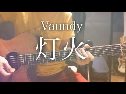 tomoshibi---vaundy-[cover-/-chord-/-lyrics]