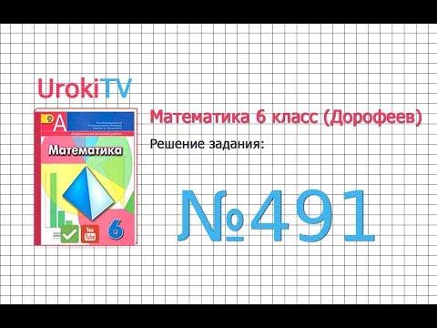 Задание №491 - ГДЗ по математике 6 класс (Дорофеев Г.В., Шарыгин И.Ф.)