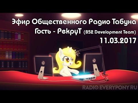 Эфир Общественного Радио Табуна 11.03.2017. Гость - PekpyT (B52 Development Team)