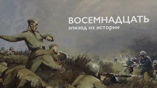 """Курская дуга """"ВОСЕМНАДЦАТЬ"""" /эпизод из истории/"""