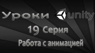 Unity3D Урок 19 [Работа с анимацией]