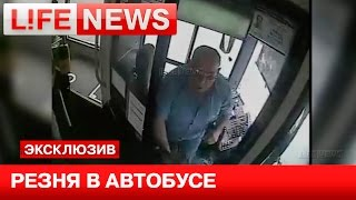 Поножовщина в салоне автобуса в Москве попала на видео