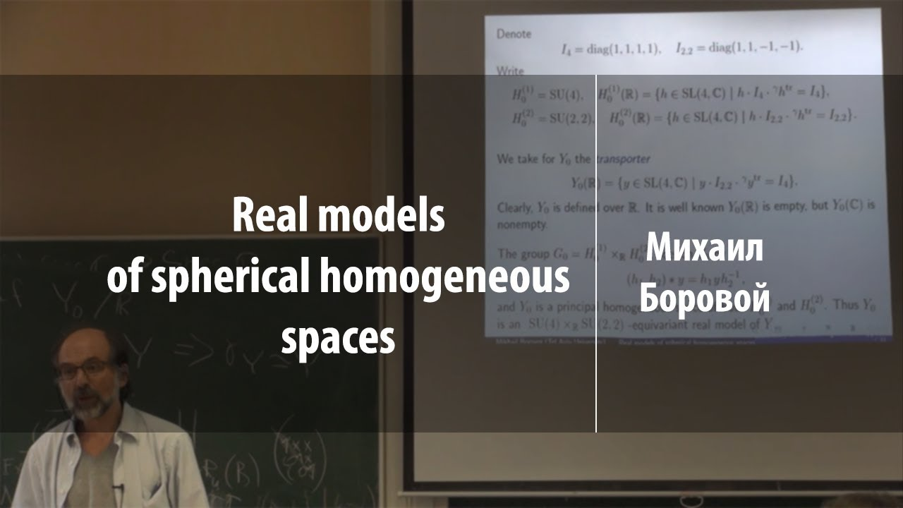 Real models of spherical homogeneous spaces | Михаил Боровой | Лекториум