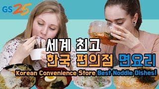 진짜 편의점 음식 맞아!? 한국 편의점 면요리 외국인 반응!