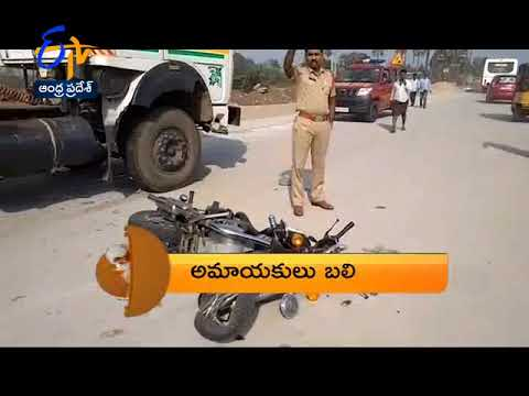 Andhra Pradesh | 20th January 2018 | 360 | 1 PM | News Headlines