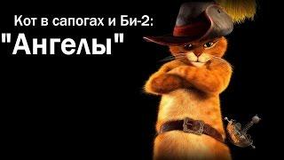 """Кот в сапогах и Би-2 - Клип на песню """"Ангелы"""""""