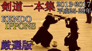 剣道 一本集【2013-2017】KENDO IPPONS
