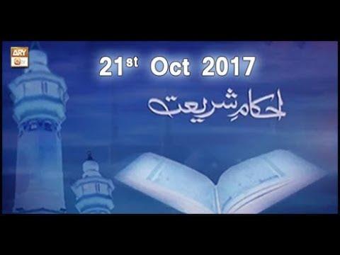 Ahkam E Shariat - 21st October 2017 - ARY Qtv