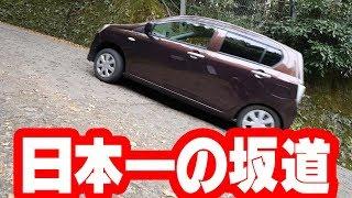 【暗峠】日本一の坂道にドラレコつけて挑戦したしたら大変な目にあった|セルスターCSD-690FHR: