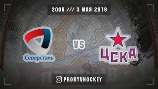 Северсталь   ЦСКА2 2008 2019 3 мая 2019