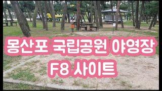 [캠핑장소개] 충남 태안 몽산포 국립공원 자동차 야영장…